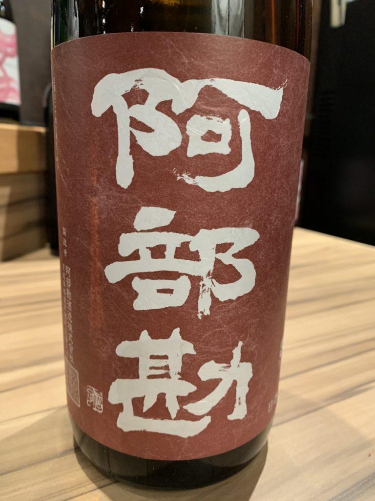 神楽坂 焼酎